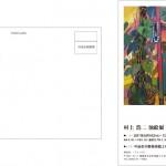 201105-04_murakamikouji-sama