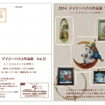 2014_kobayasisama_d07